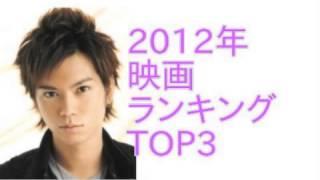 NEWSの加藤成亮さんが2012年の映画TOP3を発表していました。加藤さんは...