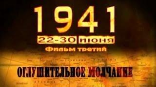 """1941. Фильм третий """"Оглушительное молчание"""" (полный выпуск)"""