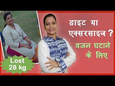 डाइट या एक्सरसाइज – मोटापा कम करने के लिए – Diet vs Exercise – By Seema