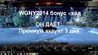 Что дают на новый год 2014 World of tanks