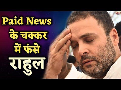 Paid News के चक्कर में फंसे Rahul Gandhi, BJP ने की Election Commission से शिकायत
