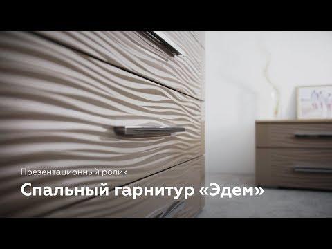 Спальный гарнитур «Эдем» — презентационный ролик
