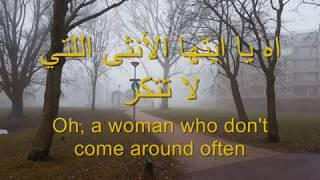 Kadim Al Saher Eid Al Ashaq english lyrics كاظم الساهر - عيد العشاق