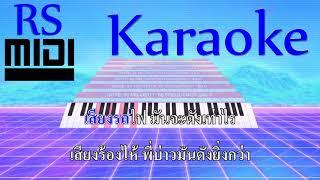 ห่วงหาย : บ่าววี อาร์ สยาม [ Karaoke คาราโอเกะ ]