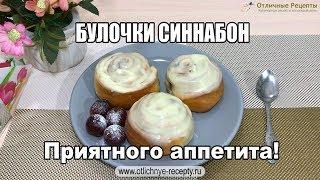 БУЛОЧКИ СИННАБОН - ПОШАГОВЫЙ ВИДЕО-РЕЦЕПТ!
