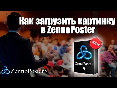 Как загрузить картинку в ZennoPoster