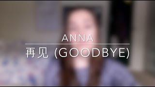 (COVER) GEM's 再见-Goodbye by Anna