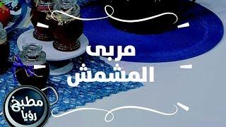 مربى المشمش - ايمان عماري