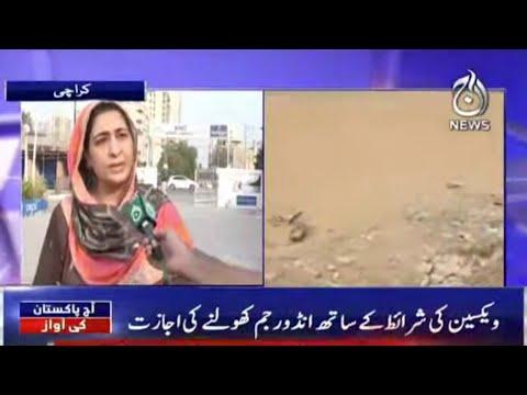 Khailon Ki Sargarmiyan Bahal Hona Shuro..Khiladi Dobara In Action| Aaj Pakistan Ki Awaz | Aaj News