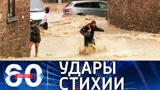 Чрезвычайное положение в Германии из-за стихийного бедствия. 60 минут от 16.07.21