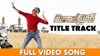 Bengal Tiger Title Full Video Song | Bengal Tiger Movie | Raviteja | Tamanna | Raashi Khanna