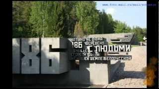 Мемориальный комплекс «Хатынь» Беларусь Chatyn Khatyn massacre
