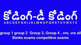 telugu mental ability coding and decoding, group 3, group 4, vro, vra, all competitive exams
