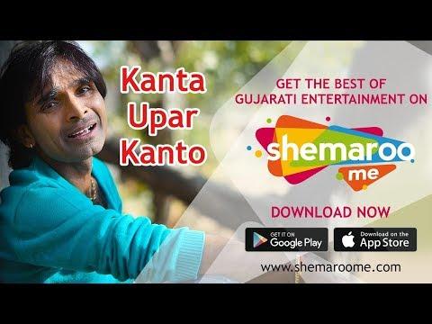 Kanta Uper Kanto      New Superhit Gujarati Sad Song 2019  Kamlesh Barot