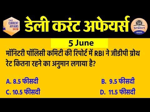 5 june Current Affairs in Hindi | Current Affairs Today | Daily Current Affairs Show | Exam