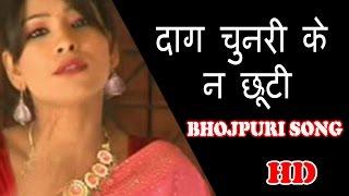 Bhojpuri Spicy Song दाग चुनरी के न छूटी