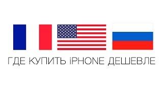 В Какой Стране Купить iPhone Дешевле(Едете за границу? Может быть, вы можете сэкономить на покупке iPhone! Подписывайся на канал - http://www.youtube.com/channel/U..., 2016-05-21T08:47:25.000Z)
