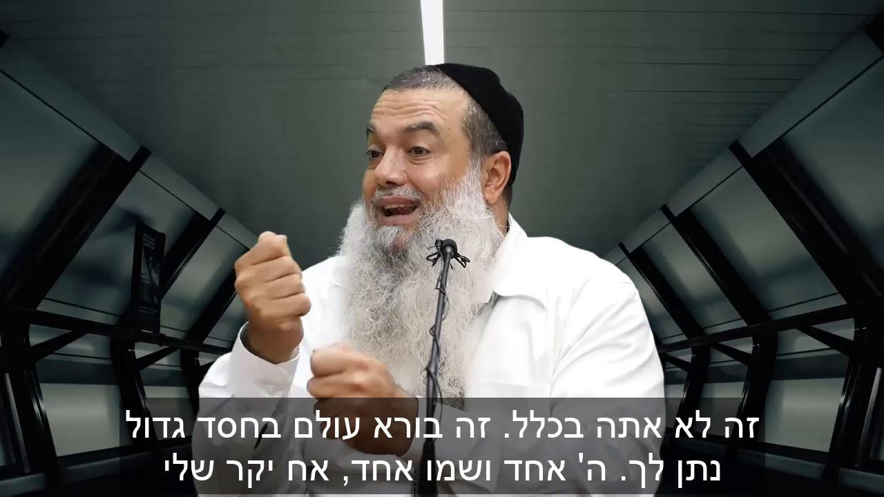 הרב יגאל כהן - אחי זה לא שלך HD {כתוביות} - קצר ומחזק!