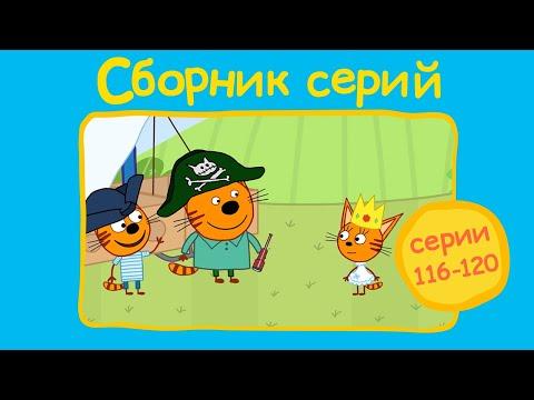 Три кота - Сборник с 116 - 120 серии | Мультфильмы для детей - Видео онлайн