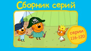 Три кота - Сборник с 116 - 120 серии | Мультфильмы для детей