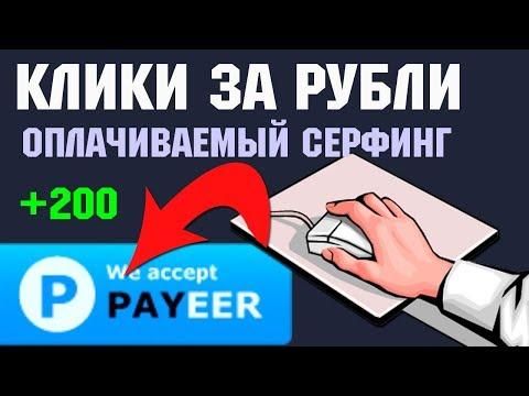 Рубли за Клики  Мини Букс Серпантин  Мобилыч Платит