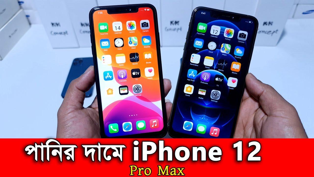 পানির দামে iPhone 12 Pro Max High Super Master Copy || Water Prices