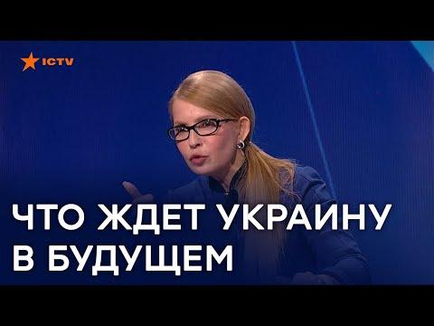 Украина после введения чрезвычайного положения не поднимется - Тимошенко