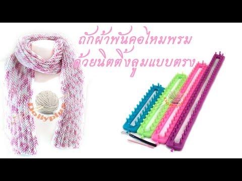 วิธีถักผ้าพันคอไหมพรมด้วยนิตติ้งลูมตรง (How to Loom Knit Scarf with a rectangular loom)