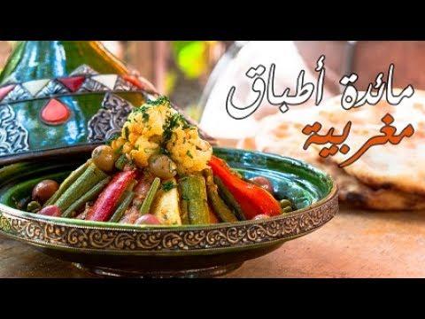 [ARB]  مائدة أطباق مغربية / Traditional Moroccan Menu - CookingWithAlia