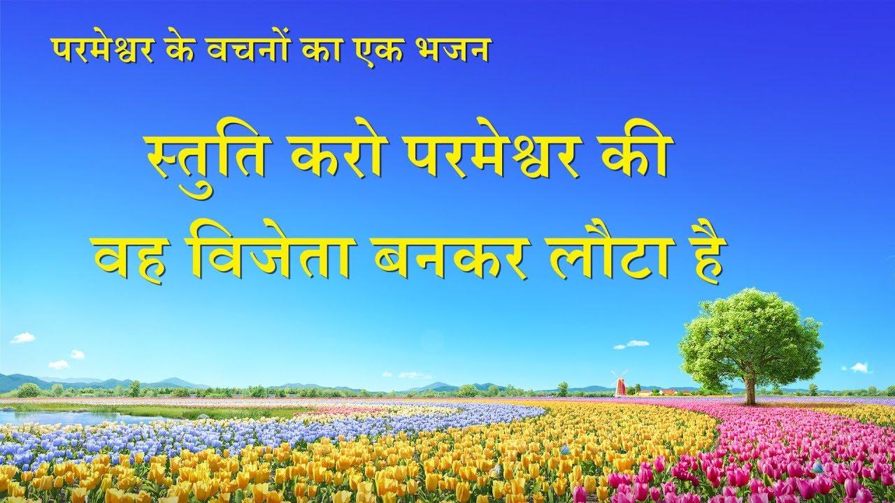 स्तुति करो परमेश्वर की वह विजेता बनकर लौटा है | Hindi Christian Song With Lyrics