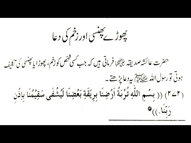 fogyjon ki dua urdu nyelven