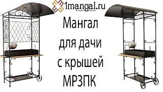Мангал с крышей  МРЗ ПК2 толщина 4 мм