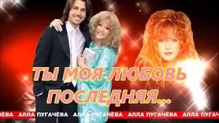АЛЛА ПУГАЧЁВА - ТЫ МОЯ ЛЮБОВЬ ПОСЛЕДНЯЯ...Фан-видео
