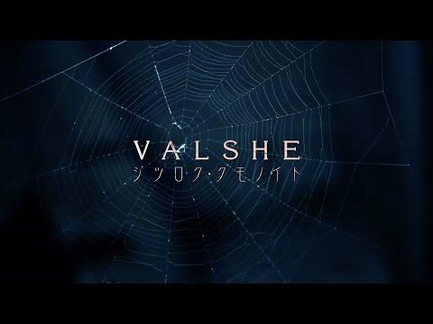 VALSHE Mini ALBUM「ジツロク・クモノイト」MUSIC VIDEO FULL Ver.