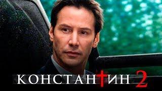 Константин 2 [Обзор] / [Трейлер 3 на русском]