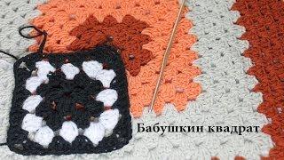 Уроки вязания крючком - Бабушкин квадрат.(В этом видео уроке мы познакомимся с вязанием квадрата, который называют бабушкиным. Чтобы получать новые..., 2013-12-10T07:03:00.000Z)