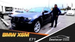 Осмотр BMW X6M E71, часть 1.(В этом видео мы осматриваем БМВ Х6М в Германии. На нашем канале мы подробно рассказываем о немецком автомоб..., 2014-10-28T20:40:30.000Z)