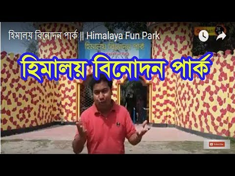 হিমালয় বিনোদন পার্ক || Himalaya  Fun Park , panchagarh,new bangla funny,chilahati jktv