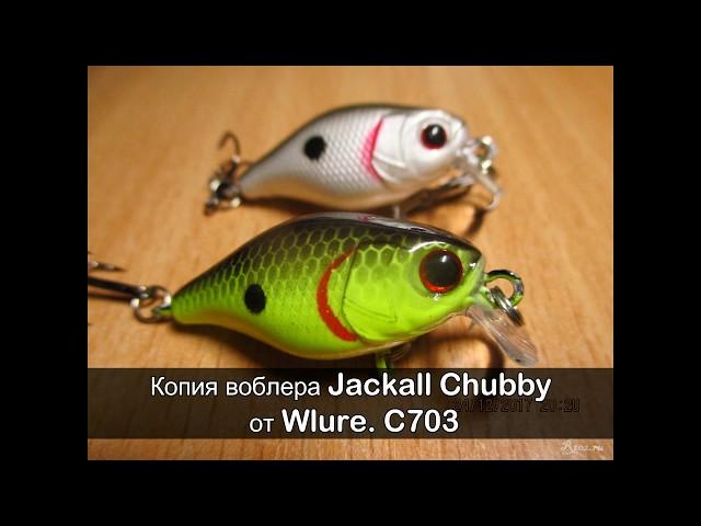 Копия воблера Jackall Chubby от Wlure  C703 (подводная съемка)