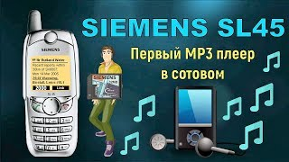 siemens SL45: первый MP3 в сотовом (2000)  ретроспектива