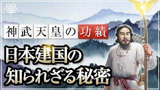 【日本の初代天皇】神武天皇の知られざる偉大な功績|小名木善行