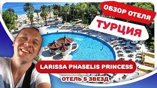 Larissa Phaselis Princess Hotel. Обзор турецкой пятерки. Кемер