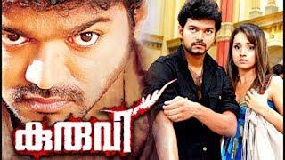 onunatusik aathi tamil full movie