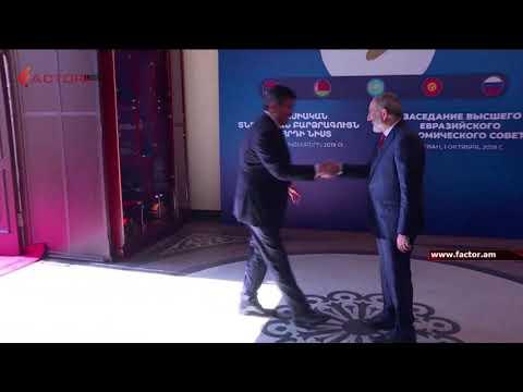 Նիկոլ Փաշինյանը դիմավորեց ԵՏՄ պետությունների ղեկավարներին