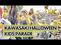 [4K]Kawasaki Halloween Kids Parade 2017 GroupA GroupB/ 川崎ハロウィンパレード20…
