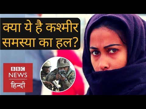 Kashmir Issue : How it can be solved? (BBC Hindi)
