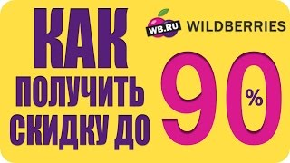 видео Купить детскую обувь в интернет магазине WildBerries.ru