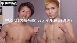 【ボクシング】大阪帝拳ジム3選手 2016/03/26