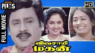 Vivasaayi Magan Tamil Full Movie | Ramarajan | Devayani | K R Vijaya | Vadivelu | Indian Films