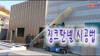지붕이 - 외장재 징크판넬 시공